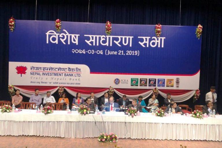 नेपाल इन्भेष्टमेण्ट बैंक लि.को विशेष साधारण सभा
