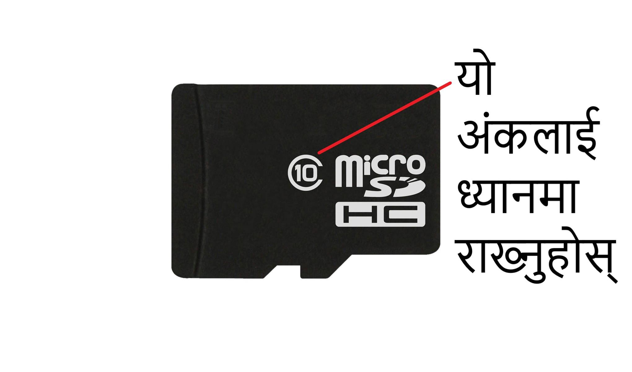 मेमोरी कार्ड किन्दा यो कुरामा विशेष ध्यान दिनुहोस्