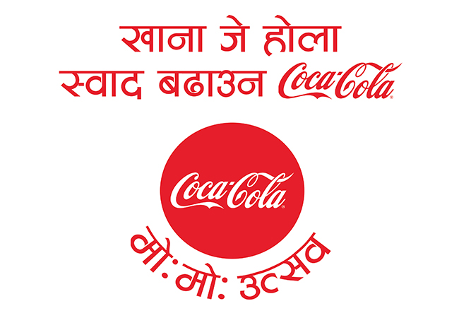 कोका–कोला मोःमोः उत्सवका लागि नयाँ टिभीसी सार्वजनिक