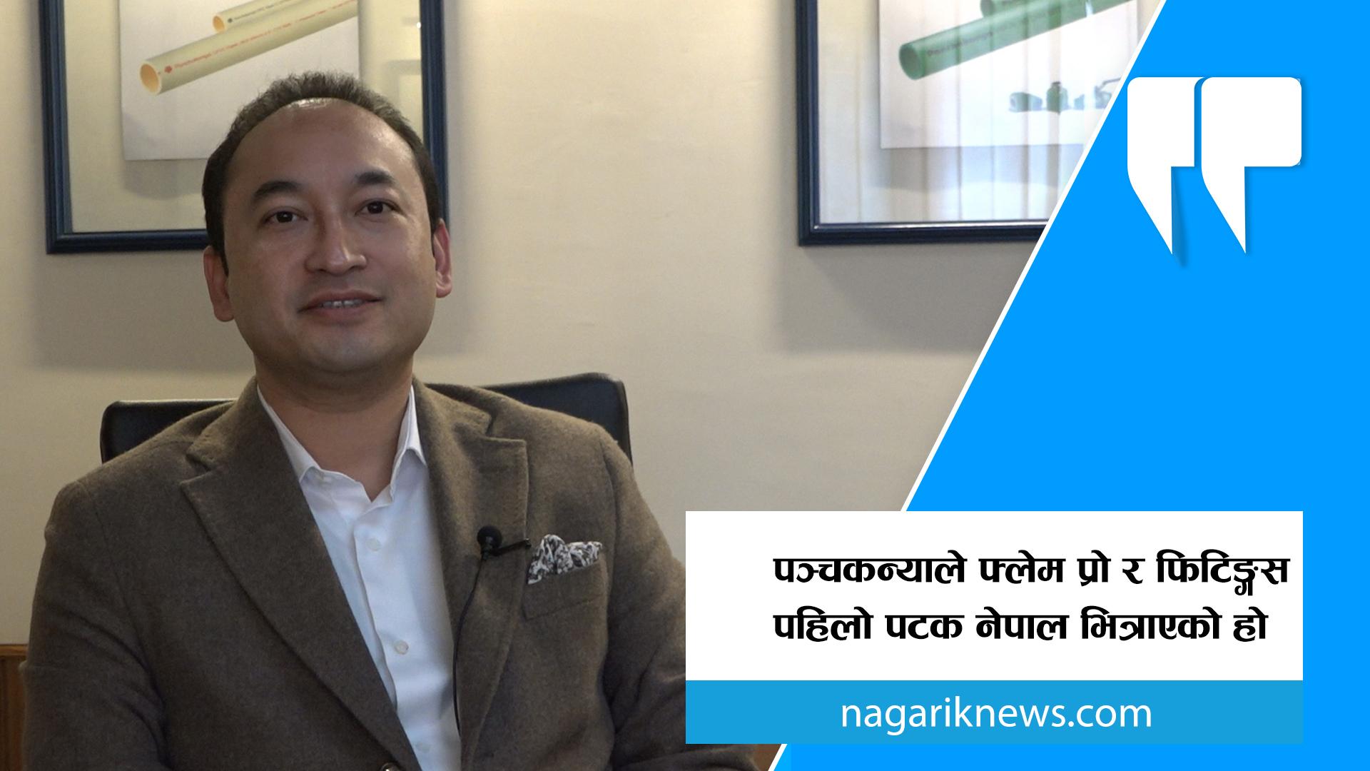 पंचकन्याले फ्लेम प्रो पाइप र फ़िटीङ्ग्स पहिलो पटक नेपाल भित्राएको हो। (भिडियो अन्तरवार्ता)