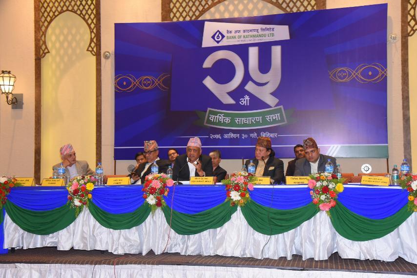 बैंक अफ काठमाण्डूको सभा