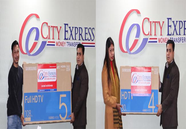 """सिटी एक्सप्रेसको """"दशैं–तिहारमा उपहारको बहार"""" योजनाको बिजेता घोषित"""