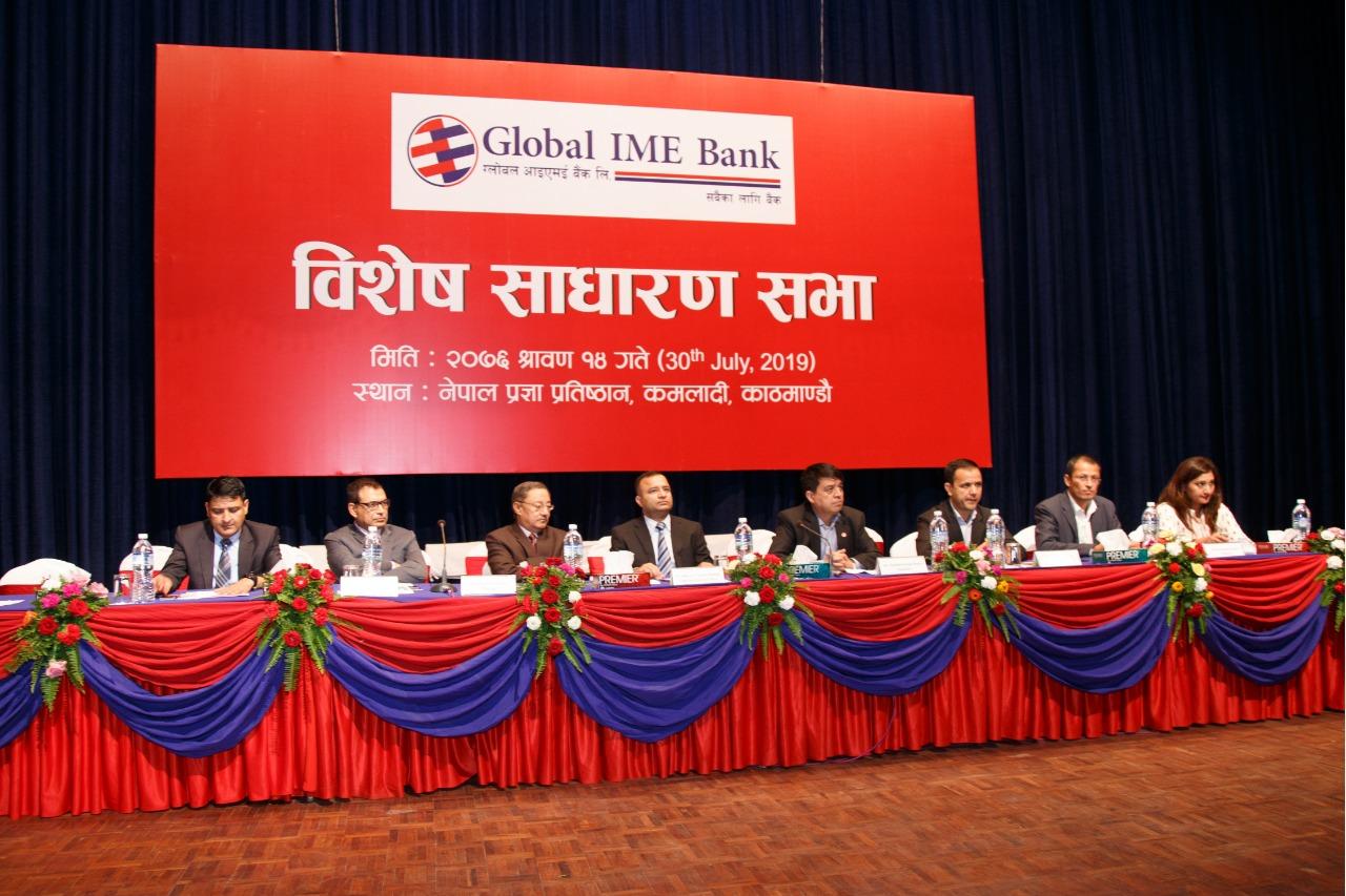 ग्लोबल आइएमई बैंकको विशेष सभा