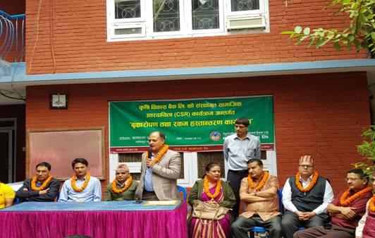 वृक्षरोपणमा कृषि विकास बैंकको सहयोग