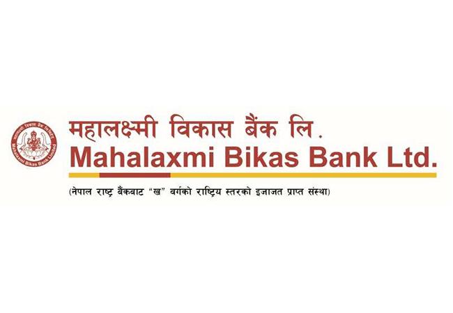 महालक्ष्मी विकास बैंकको १८ प्रतिशत लाभांश