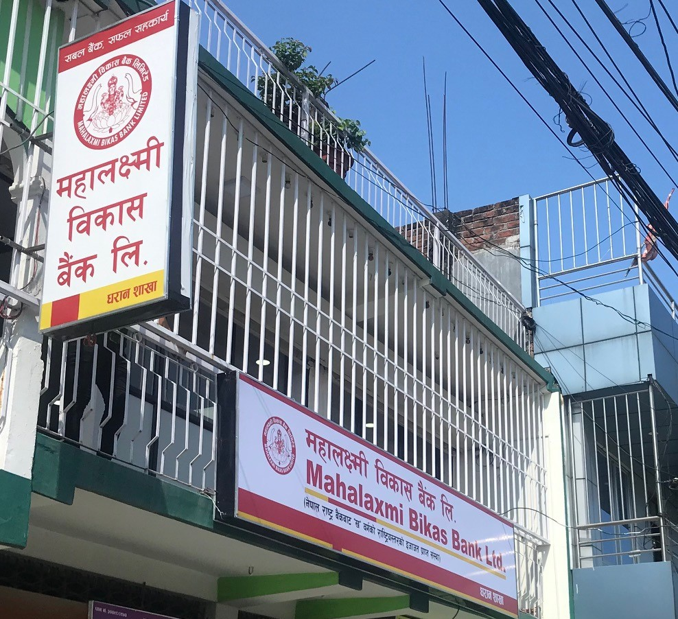महालक्ष्मी विकास बैंकको शाखा विस्तार