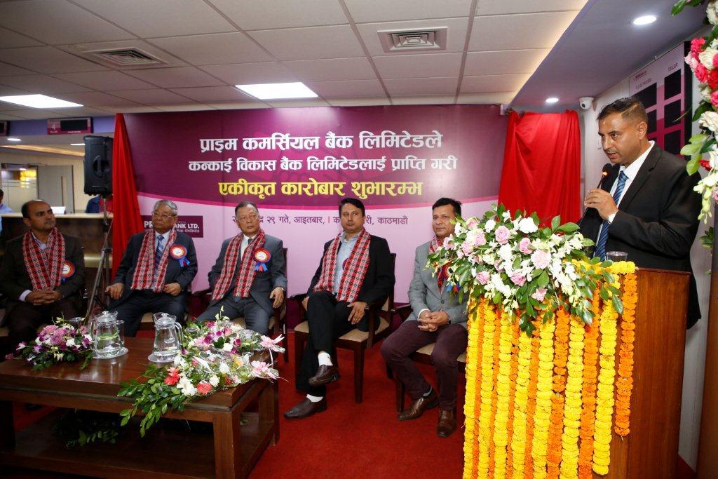 प्राइम बैंकको एकीकृत कारोबार सुरु