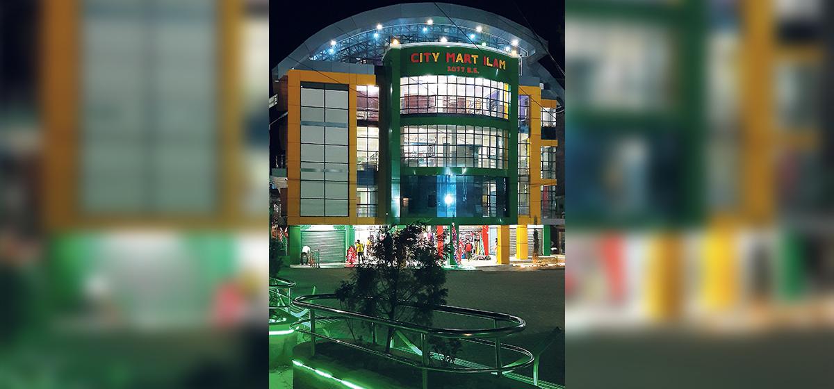 इलामको व्यापार केन्द्र सिटी मार्ट सञ्चालनमा